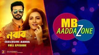 NABAB EXCLUSIVE AADDA - MB Aaddazone - SUBHASHREE - JOYDEEP MUKHERJEE - Music Bangla 2017
