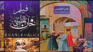العرض الاول للفيلم التسجيلي خان الخليلي