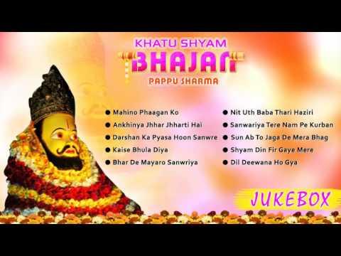 Xxx Mp4 Best Khatu Shyam Bhajan 2016 Audio Jukebox Pappu Sharma Mahino Phaagan Ko Holi Special 3gp Sex