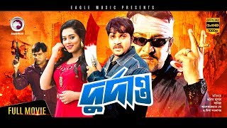 Durdanto | New Bangla Movie 2017 | Alexander Bo | Misha Sawdagor | Amit Hasan | Full Action Movie