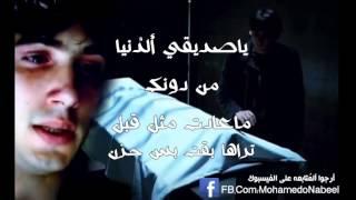 أغنيه حزينه لموت أيمن في مسلسل على مرالزمان الجزء الثالث