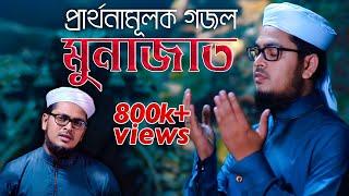 Munajat - Kalarab   হৃদয়স্পর্শী প্রার্থনামূলক গজল   Official Music Video By Muhammad Badruzzaman