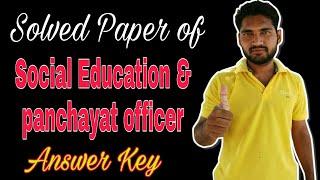 Solved Paper of Social Education and panchayat officer || Hssc paper Panchayat Officer || Exam guru