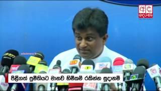 International community pleased with Sri Lanka on human rights - Ajith P. Perera