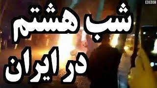 IRAN, Protesters, خروش مردم همچنان مي غرد « شب هشتم »؛