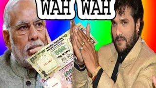 मोदी जी के फैसले पर WOH WOH  की खेसारी लाल ने । Modi praised the khesari LAL