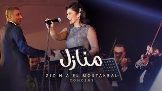 Assala - Manazel [ Zizinia El Mostakbal Concert ] أصاله - منازل