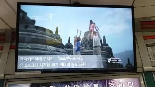 원더풀 인도네시아 영상광고 - Iklan Wonderful Indonesia di Busan MRT Subway Train Seomyeon (서면역 - 西面驛)