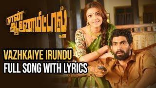Vazhkaiye Irundu Full Song With Lyrics   Nan Anayittal   Rana   Kajal Aggarwal