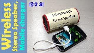 How to make a mini Bluetooth stereo speaker With Power Bank