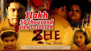 She | Bengali Short Film | Koushik | Liza | Kalyan Saha | Fun Do Entertainment