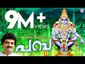 പമ പ PAMBA Ayyappa Devotional Songs Malayalam M G Sreekumar mp3