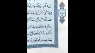أسرار رسم القرآن الكريم