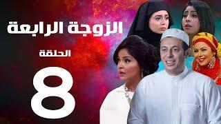 مسلسل الزوجة الرابعة  الحلقة الثامنة   | 8 | Al zawga Al rab3a series  Eps