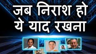 जब निराश हो ये याद रखना : Powerful Motivational Video in Hindi by Him-eesh