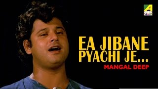 Download Ea Jibane Pyachi  Je... Bengali film song by Bappi Lahiri from the movie Mangal Deep 3Gp Mp4