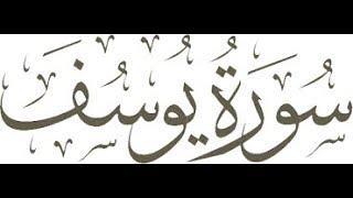 سورة  يوسف الشيخ سعد