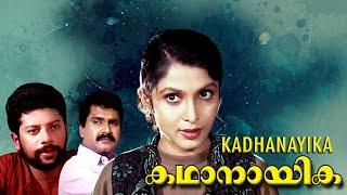 Kathanayika (2000) Malayalam Full Movie HD