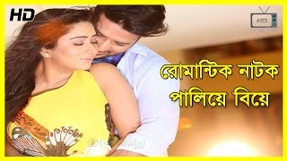 Bangla Romantic Natok 2016 পালিয়ে বিয়ে ft Momo