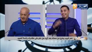 داخل الـ 18: عمر غريب يخرج عن صمته بعد أزيد من عام على مغادرته رئاسة العميد