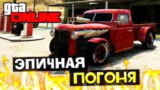 GTA 5 Online (PC) #2 - Эпичная погоня!