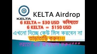 Kelta token just sign up get 6 kelta $30 Airdrop 2018   BDtech24