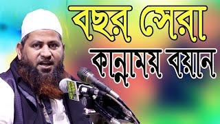 অশ্রুঝরা বয়ান.Mawlana Hasan Jamil.Dhaka.Upload/Robiul Islam/You tube.Jagroto bibek