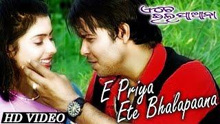 E PRIYA ETE BHALAPAANA | Romantic Song |Kumar Bapi | SARTHAK MUSIC