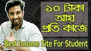 [Bangla Tutorial ] Make Money Online Per Day $2-$5  | Best Student Income Site | work from home jobs