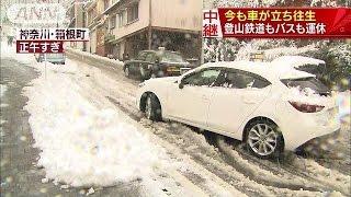 箱根で車が立ち往生 登山鉄道もバスも運休に(16/11/24)