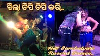 Pila chipi chipi kari | Sambalpuri hot record dance | Berhampur danda nacha