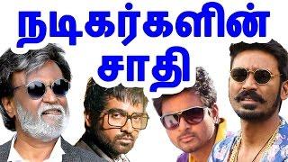 நடிகர்களின் சாதி | Tamil actor caste | Tamil cinema news | Cinerockz
