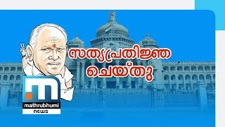 B S Yeddyurappa Sworn In As Karnataka Chief Minister | Mathrubhumi News