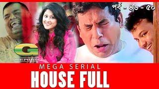 Drama Serial | House Full | Epi 46-50  || ft Mosharraf Karim, Sumaiya Shimu, Hasan Masud, Sohel Khan