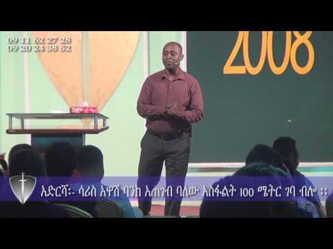 Xxx Mp4 Pastor Ron Mamo የተሰጠን ቀድሞ የነበረንን ነገር ነው 3gp Sex