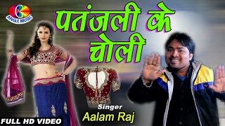 पतंजलि के चोली Patanjali Ke Choli # Alam Raj # Aa Gail Holi