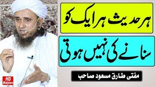Har Hadees Har Kisi Ko Sunanay Wali Nhi Hoti | Mufti Tariq Masood