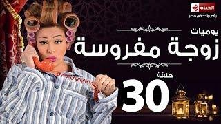 مسلسل يوميات زوجة مفروسة اوى - الحلقة الثلاثون - Yawmiyat Zoga Mafrosa Awy