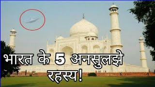 भारत के सबसे बड़े 5 अनसुलझे रहस्य   India's greatest 5 unsolved stories in Hindi  