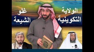 """الراصد: الرد على عثمان الخميس و خالد الوصابي حول الغلو عند الشيعة """"الولاية التكوينية"""""""