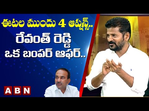 Revanth Reddy Given 4 Options and 1 Bumper Offer To Etela Rajender ABN Telugu