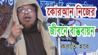 New Bangla waz Mahfil 2016 By mawlana Kazi Ibrahim