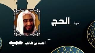 القران الكريم كاملا بصوت الشيخ احمد بن طالب حميد | سورة الحج