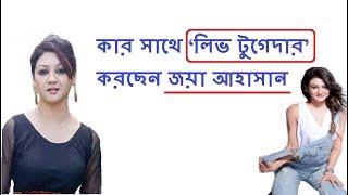 কলকাতায় 'লিভ টুগেদার' করছেন জয়া আহাসান ! | Bangla showbiz News | Bijlee News