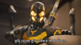 Ant-Man (2015) Trailer with Bangla Subtitle - Symon Alex