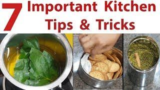 7 Useful Kitchen Tips & Tricks In Hindi ७ उपयोगी किचन टिप्स और ट्रिक्स