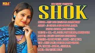 New Song 2017 # Shok # रोवेगी जब दिल तेरा टूटेगा # Latest Haryanvi DJ Song 2017 # NDJ Music