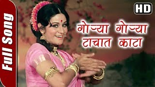 Gorya Gorya Tachat Kata (HD) - गोऱ्या गोऱ्या टाचात काटा | Bhingari Song | Sushma Shiromani | Lavani