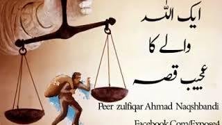 ایک اللہ والے کا عجیب قصہ حضرت مولانا پیر ذوالفقار احمد نقشبندی دامت برکاتہ بیان
