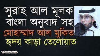 Surah Al Mulk with Bangla Translation. সুরা আল মূলক।
